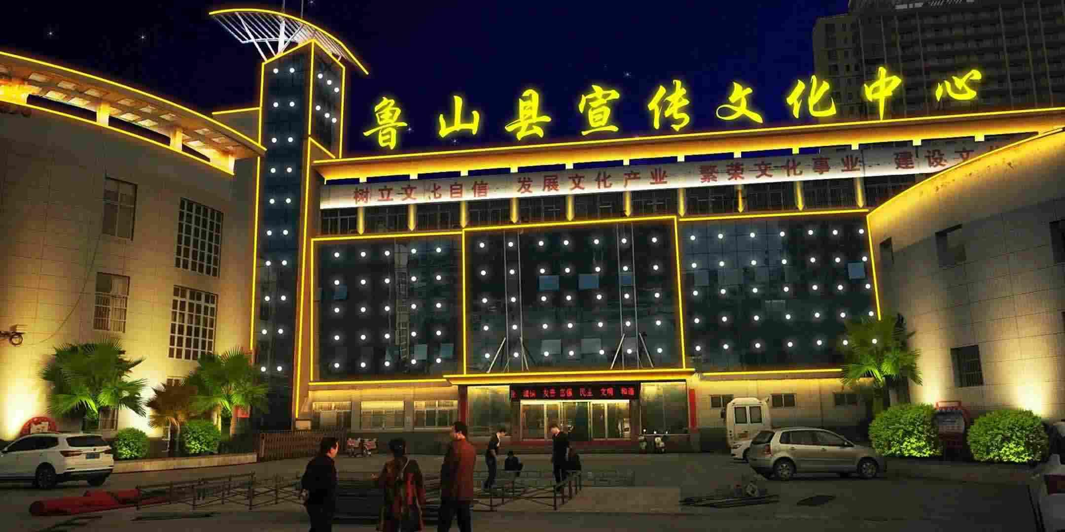 鲁山县文化宣传中心
