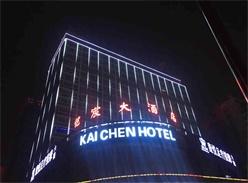 恺宸大酒店