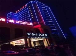 紫金山酒店