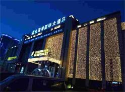 蓝色海岸国际大酒店